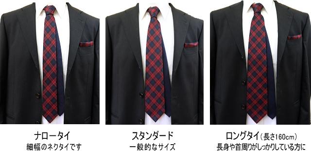 チェック ネクタイ サイズとコーディネート