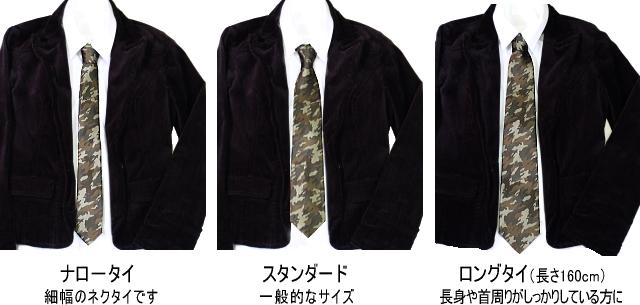 迷彩 ネクタイ サイズとコーディネート