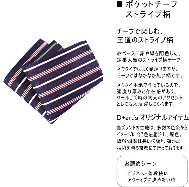 ポケットチーフ/ストライプ柄