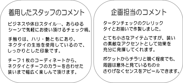 ポケットチーフ/タータンチェック