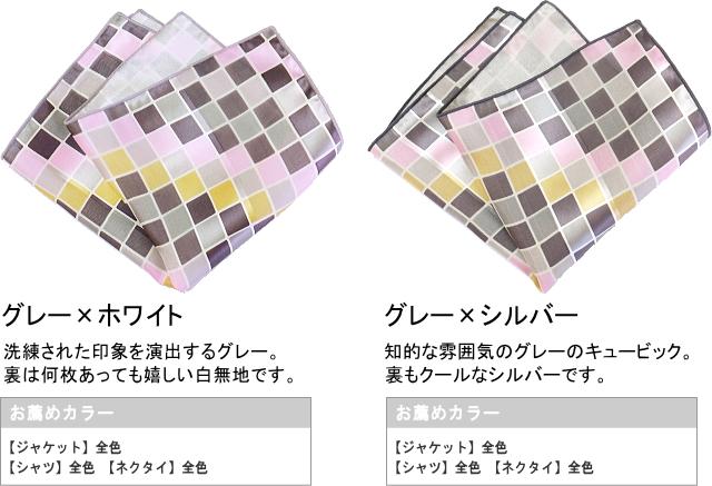 【ポケットチーフ】リバーシブル・キュービック