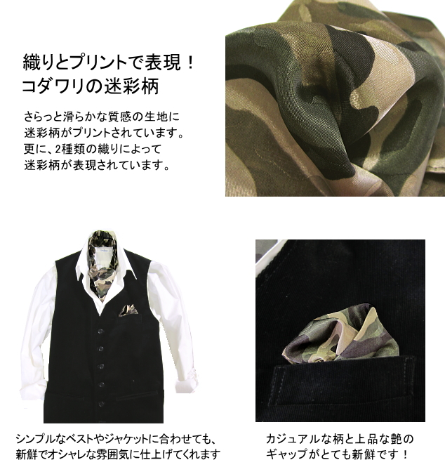 ポケットチーフ/迷彩柄 カモフラージュ